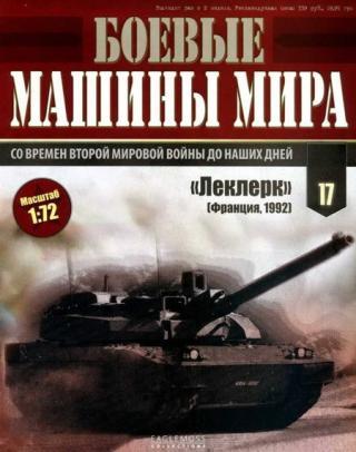 Боевые машины мира, 2014 № 17 Основной боевой танк АМХ-56 «Леклерк»