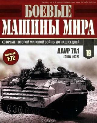Боевые машины мира, 2014 № 19 AAVP7A1