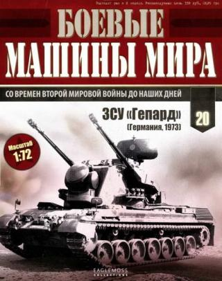 Боевые машины мира, 2014 № 20 ЗСУ «Гепард»