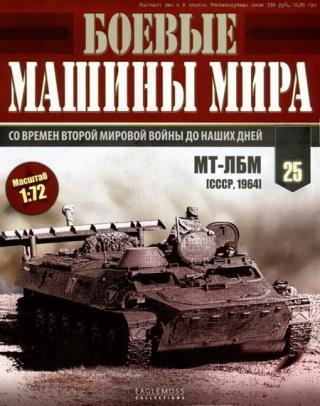 Боевые машины мира, 2014 № 25 Транспортер-тягач МТ-ЛБ