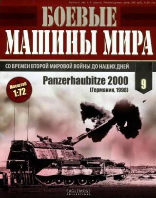 Боевые машины мира, 2014 № 9 Panzerhaubitze 2000