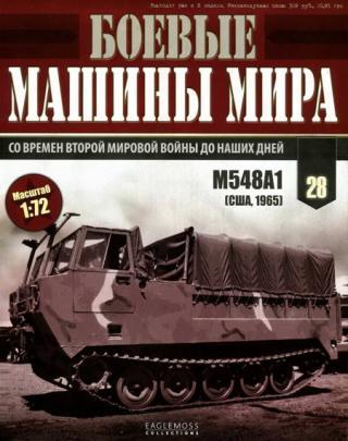 Боевые машины мира, 2015 № 28 Гусеничный транспортер М548А1
