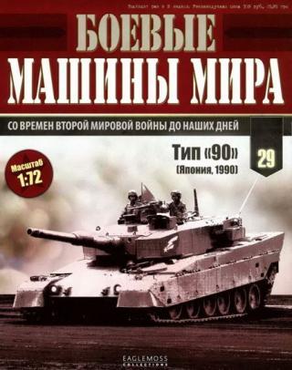 Боевые машины мира, 2015 № 29 Основной боевой танк Тип «90»