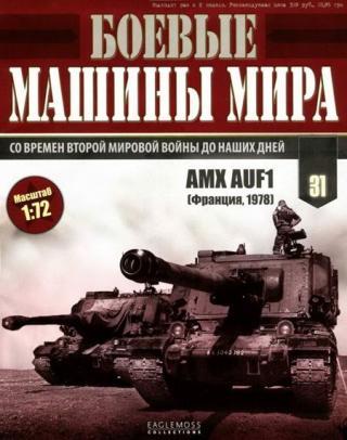 Боевые машины мира, 2015 № 31 САУ GCT 155-mm