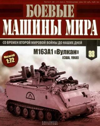 Боевые машины мира, 2015 № 33 [Зенитная самоходная установкам M163A1 «Вулкан»]