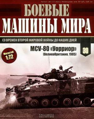 Боевые машины мира, 2015 № 30 Боевая машина пехоты MCV-80 «Уорриор»