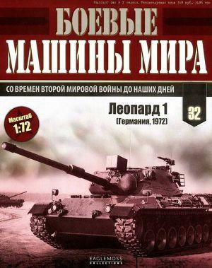 Боевые машины мира, 2015 № 32 Основной боевой танк «Леопард 1»