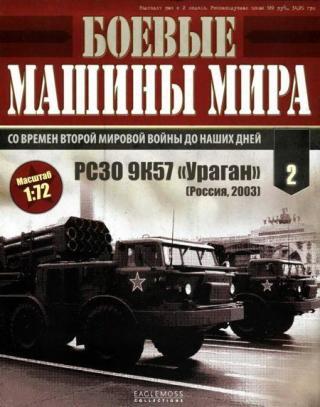 Боевые машины мира № 2
