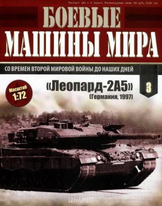 Боевые машины мира № 3. Основной боевой танк «Леопард-2»