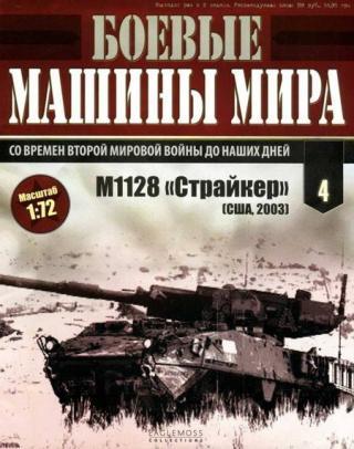 Боевые машины мира № 4. M1128 «Страйкер»