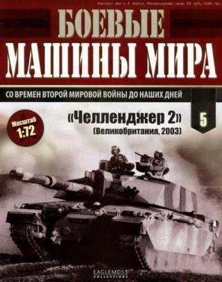 Боевые машины мира № 5 Основной боевой танк «Челленджер 2»