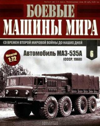 Боевые машины мира № 6 Автомобиль MA3-535