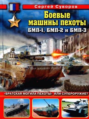 Боевые машины пехоты БМП-1, БМП-2 и БМП-3. «Братская могила пехоты» или супероружие