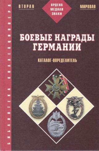 Боевые награды Германии 1933-1945: Каталог-определитель