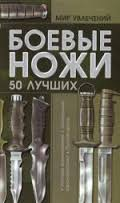 Боевые ножи. 50 лучших