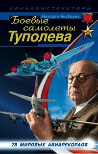 Боевые самолеты Туполева. 78 мировых авиарекордов