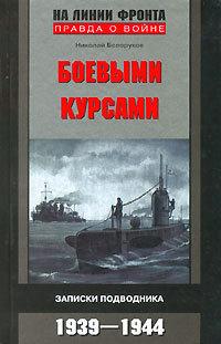 Боевыми курсами. Записки подводника