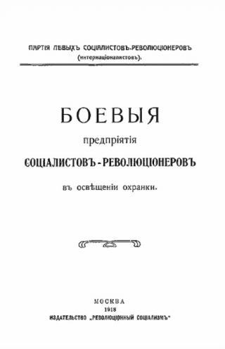 Боевыя предпрiятiя соцiалистовъ-революцiонеровъ въ освѣщенiи охранки