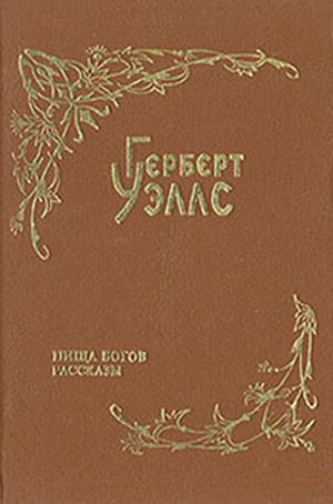Бог Динамо (пер. Азов)