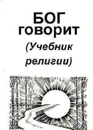 Бог говорит (Учебник религии)