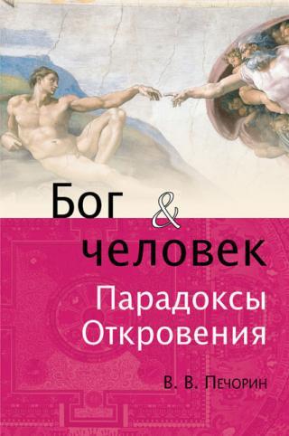 Бог и человек. Парадоксы откровения