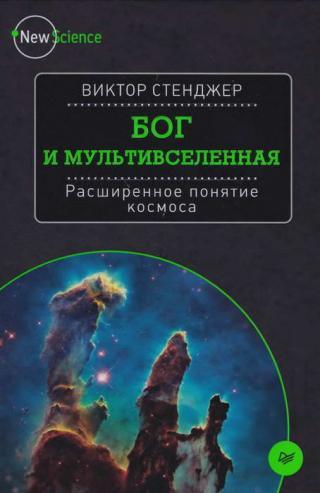 Бог и Мультивселенная [Расширенное понятие космоса]