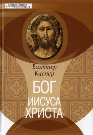 Бог Иисуса Христа