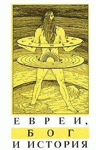 Бог, История и Евреи («Еврейский вопрос» в русской религиозной мысли)