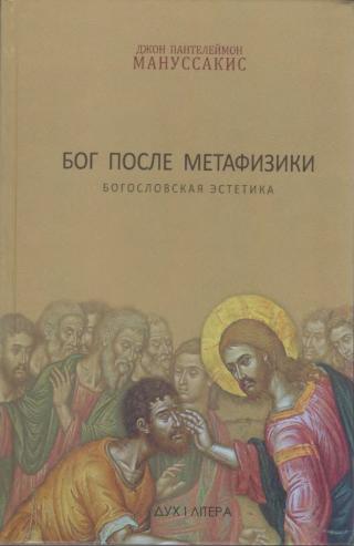 Бог после метафизики. Богословская эстетика