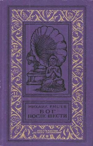 Бог после шести(изд.1976)