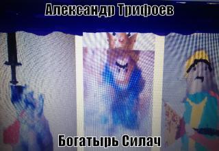 Богатырь Силач