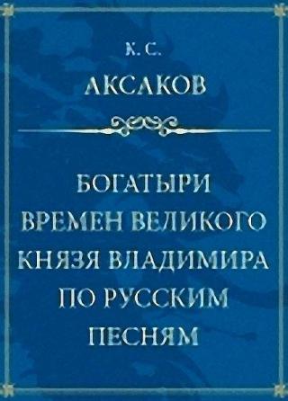 Богатыри времен великого князя Владимира по русским песням