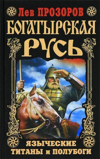 Богатырская Русь [Языческие титаны и полубоги]