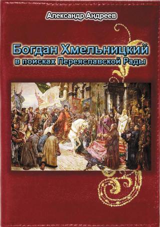 Богдан Хмельницкий в поисках Переяславской Рады