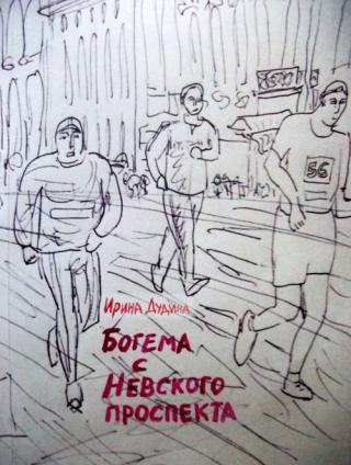 Богема с Невского проспекта