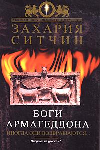 Боги Армагеддона [илл., ёфиц.]