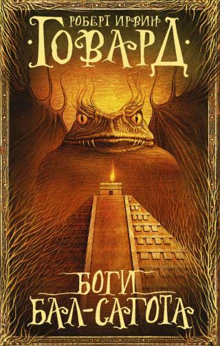 Боги Бал-Сагота [litres, сборник]