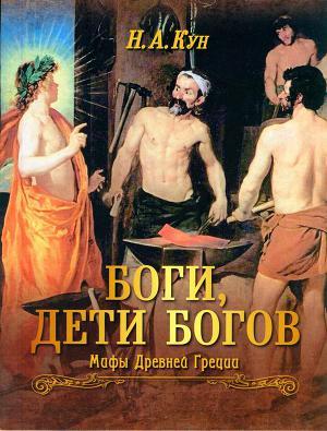Боги, дети богов. Мифы Древней Греции