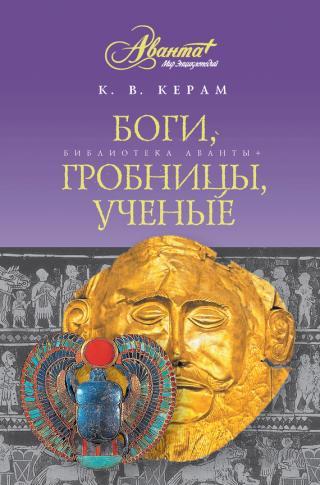 Боги, гробницы и ученые