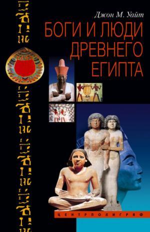 Боги и люди Древнего Египта [litres]