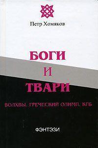 Боги и твари. Волхвы. Греческий Олимп. КГБ