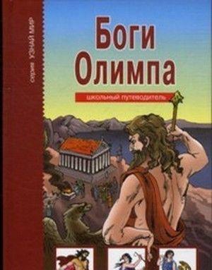 Боги Олимпа. Школьный путеводитель