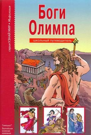 Боги Олимпа [Школьный путеводитель]