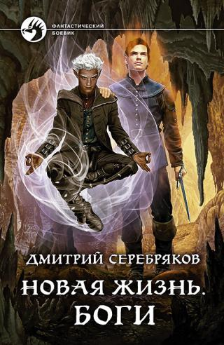 Боги [СИ с изд. обложкой]