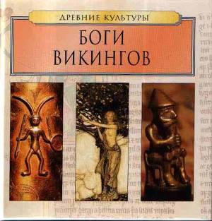 Боги викингов