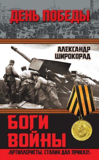 Боги войны [«Артиллеристы, Сталин дал приказ!»]
