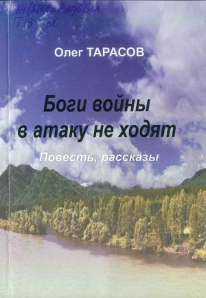 Боги войны в атаку не ходят (сборник)