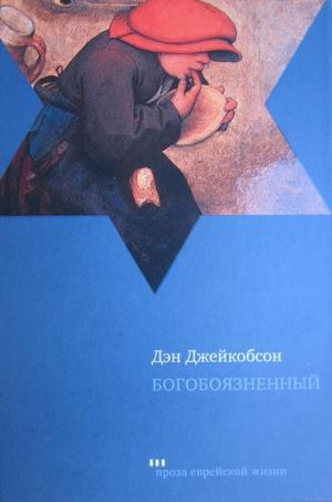 Богобоязненный [Maxima-Library]