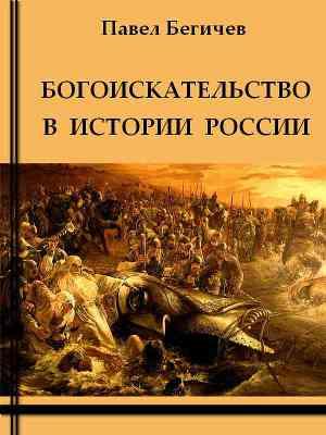 Богоискательство в истории России