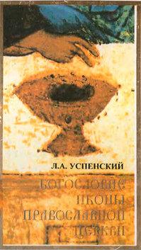 Богословие иконы православной церкви (часть 1)